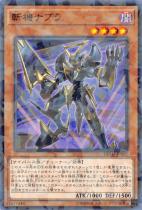 斬機ナブラ【パラレル】DBMF-JP002