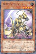 斬機ディヴィジョン【パラレル】DBMF-JP006