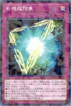斬機超階乗【パラレル】DBMF-JP012