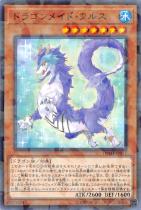 ドラゴンメイド・フルス【パラレル】DBMF-JP017