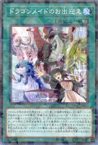 ドラゴンメイドのお出迎え【パラレル】DBMF-JP024