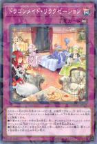 ドラゴンメイド・リラクゼーション【パラレル】DBMF-JP026