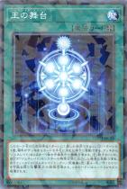 王の舞台【パラレル】DBMF-JP034