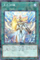 王の試練【パラレル】DBMF-JP035