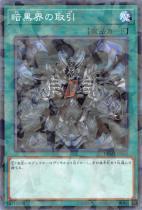 暗黒界の取引【パラレル】DBMF-JP044
