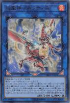焔凰神-ネフティス【ウルトラ】DBHS-JP008