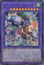 プランキッズ・ハウスバトラー【ウルトラ】DBHS-JP019