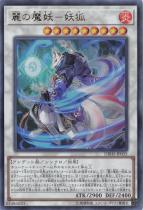 麗の魔妖-妖狐【ウルトラ】DBHS-JP035