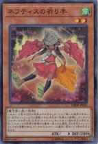 ネフティスの祈り手【スーパー】DBHS-JP002