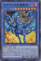 ネフティスの蒼凰神【スーパー】DBHS-JP006
