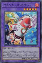 プランキッズ・ロケット【スーパー】DBHS-JP017