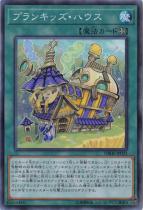 プランキッズ・ハウス【スーパー】DBHS-JP023