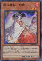 麗の魔妖-妲姫【スーパー】DBHS-JP027