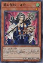 翼の魔妖-波旬【スーパー】DBHS-JP029