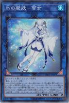 氷の魔妖-雪女【スーパー】DBHS-JP037