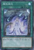 魔妖廻天【スーパー】DBHS-JP038
