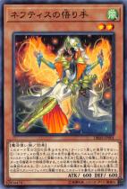 ネフティスの悟り手【ノーマル】DBHS-JP001