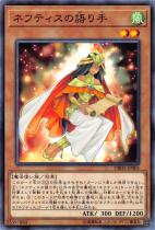 ネフティスの語り手【ノーマル】DBHS-JP003
