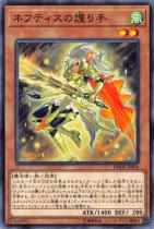 ネフティスの護り手【ノーマル】DBHS-JP004