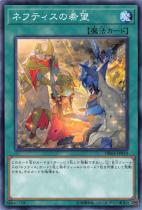 ネフティスの希望【ノーマル】DBHS-JP010