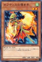ネフティスの導き手【ノーマル】DBHS-JP013