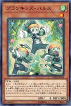 プランキッズ・パルス【ノーマル】DBHS-JP014