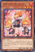 プランキッズ・ランプ【ノーマル】DBHS-JP015