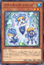 プランキッズ・ドロップ【ノーマル】DBHS-JP016