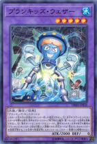 プランキッズ・ウェザー【ノーマル】DBHS-JP018
