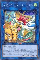 プランキッズ・ドゥードゥル【ノーマル】DBHS-JP020