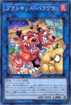プランキッズ・バウワウ【ノーマル】DBHS-JP021