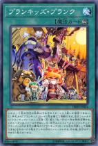 プランキッズ・プランク【ノーマル】DBHS-JP024