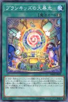 プランキッズの大暴走【ノーマル】DBHS-JP025