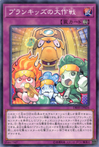 プランキッズの大作戦【ノーマル】DBHS-JP026