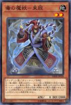 毒の魔妖-束脛【ノーマル】DBHS-JP028