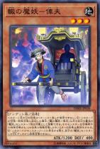 轍の魔妖-俥夫【ノーマル】DBHS-JP030