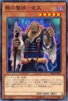 骸の魔妖-夜叉【ノーマル】DBHS-JP031