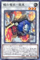 轍の魔妖-朧車【ノーマル】DBHS-JP032