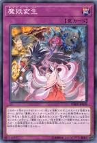 魔妖変生【ノーマル】DBHS-JP039