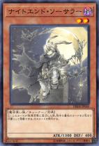 ナイトエンド・ソーサラ【ノーマル】DBHS-JP040