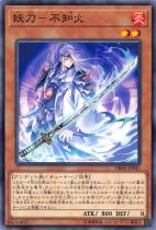 妖刀-不知火【ノーマル】DBHS-JP041