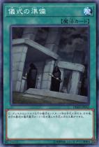 儀式の準備【ノーマル】DBHS-JP042