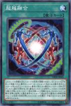 超越融合【ノーマル】DBHS-JP043