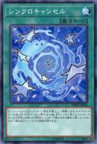 シンクロキャンセル【ノーマル】DBHS-JP044