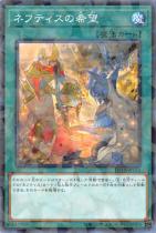 ネフティスの希望【パラレル】DBHS-JP010