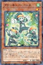 プランキッズ・パルス【パラレル】DBHS-JP014