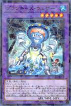 プランキッズ・ウェザー【パラレル】DBHS-JP018