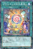 プランキッズの大暴走【パラレル】DBHS-JP025