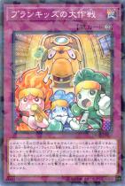 プランキッズの大作戦【パラレル】DBHS-JP026