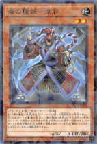 毒の魔妖-束脛【パラレル】DBHS-JP028